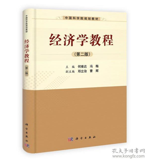 中国科学院规划教材:经济学教程(第2版)