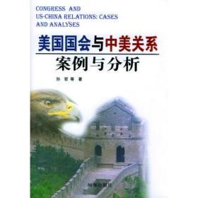 美国国会与中美关系案例与分析