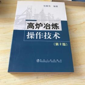 高炉冶炼操作技术(第2版)
