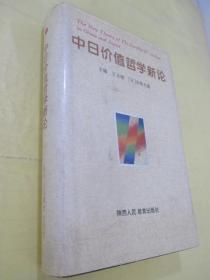 中日价值哲学新论(大32开.硬精装有护封)