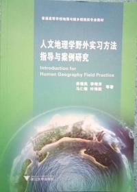 人文地理学野外实习方法指导与案例研究