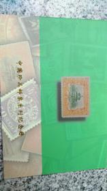 中国珍品邮票系列纪念册宣统元年纪念邮票 1909(清宣统)(铜质镀足金,压印比例1:1)
