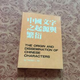 THE ORIGIN AND DISSEMINATION OF CHINESE CHARACTERS 【中国文字之起源与繁衍】16开