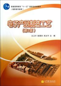 """电子产品制造工艺(第2版)/普通高等教育""""十一五""""国家级规划教材(高职高专教育)"""