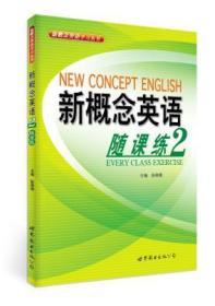 正版送书签hi~新概念英语随课练(2) 9787510072536 张微微