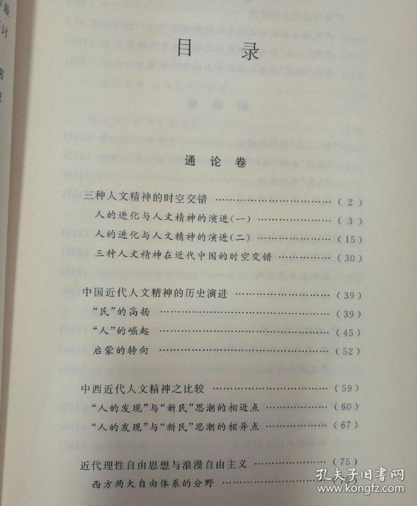 中国人文精神的重建(约戊戌-五四)/近代中国研究书系