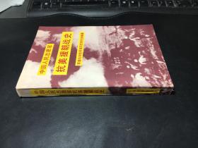 中国人民志愿军抗美援朝战史...