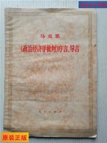 马克思:《政治经济学批判》序言、导言  文革大字本 原售价0.55元一本  大16开60页