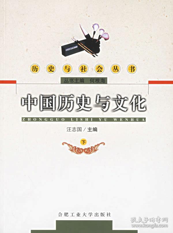 中国历史与文化(下)