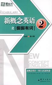 正版送书签hi~新概念英语之 9787800808784 秦小