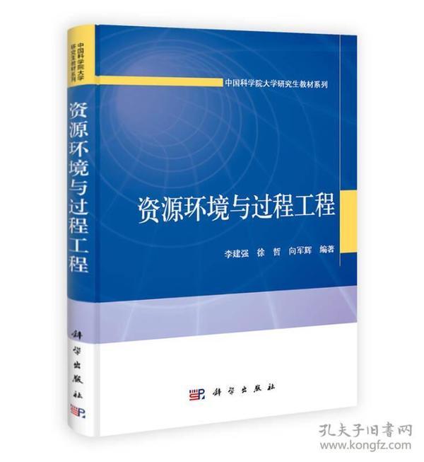 中国科学院大学研究生教材系列:资源环境与过程工程