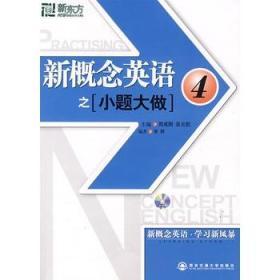 正版送书签hi~新概念英语之小题大做-4 9787560526478 李辉著