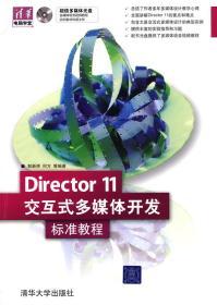 清华电脑学堂:Director 11交互式多媒体开发标准教程