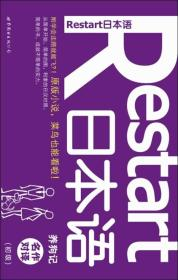 正版送书签hi~名作对译(初级)-养狗记-Restart日本语 97875100438