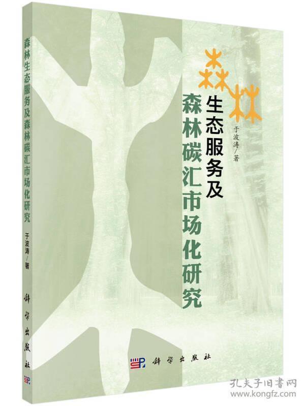 森林生态服务及森林碳汇市场化研究