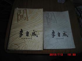 李自成 (第一卷 上下  第二卷 上中下) 中国青年出版社