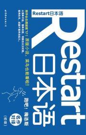 正版送书签hi~名作对译-跑吧!梅洛斯-Restart日本语 978751004117