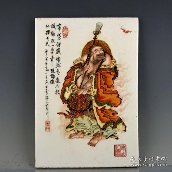 民国珠山八友之王琦作粉彩罗汉纹瓷板36.5x25