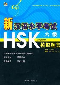 正版送书签hi~新汉语水平考试HSK(六级)模拟题集 9787510023576