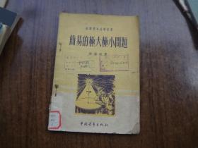 苏联青年科学丛书:简易的极大极小问题   馆藏85品自然旧   52年二版53年三印