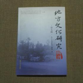 地方文化研究 第七辑