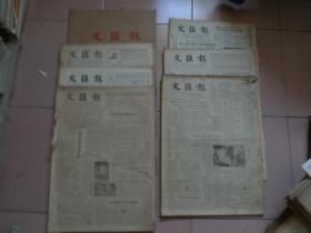 文汇报 1988年5月6月7月8月9月10月[共七个月]每月合订一本