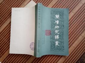 简牍研究译丛(第一辑)