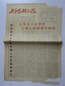 文革广东地方小报:开平农村小报(第124期)1966年7月1日