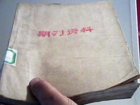 上海文艺1977年1.2.3.三本【代售】馆藏
