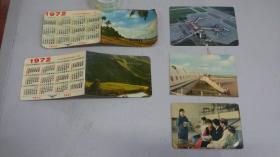 中国民航年历片5种:1972《海岛巡逻》《佧佤山大寨田》1973两种,1985鸟瞰北京新机场
