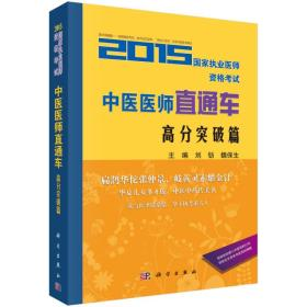 2015国家执业医师资格考试中医医师直通车-高分突破
