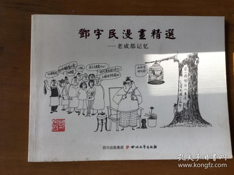 邓宇民漫画精选