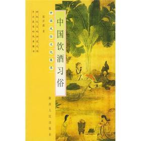 中国古代饮酒习俗