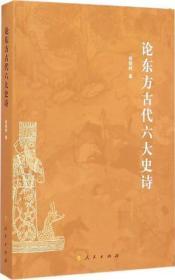 论东方古代六大史诗