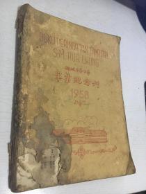 早期华侨教育文献《椰城中华中学毕业纪念刊》