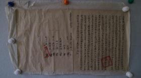 """嘉庆十年 <张门谢氏卖田契>  有""""南平县""""官印  已托裱   [柜6-2-5]"""