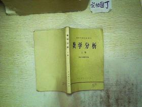 高等学校试用教材:数学分析(上册)