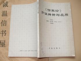 《伤寒论》方证辨析与应用(1993年1版1印仅印2000册)