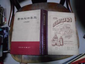 香港经济年鉴1959