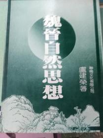 魏晋自然思想  81年初版,已故史家刘家驹藏书钤印