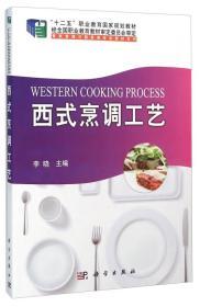 西式烹调工艺