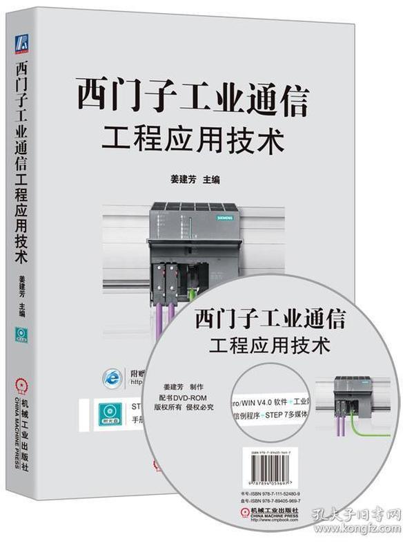 西门子工业通信工程应用技术