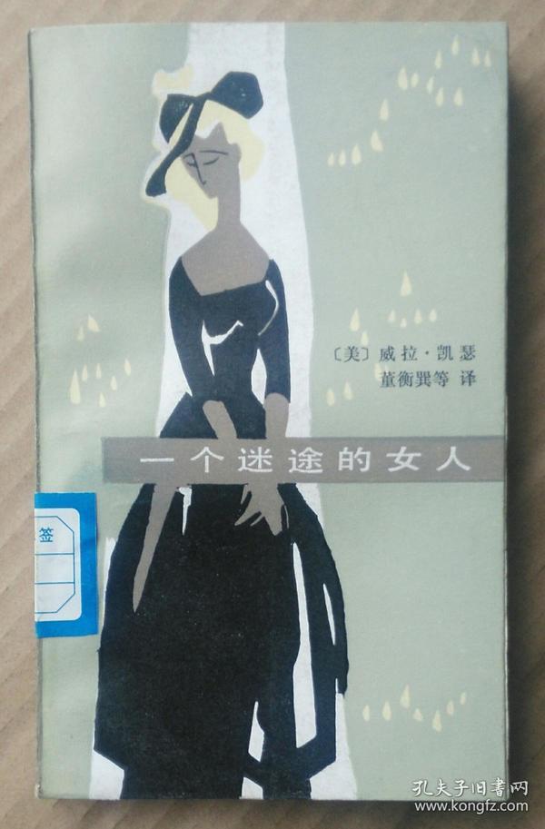 《一个迷途的女人》