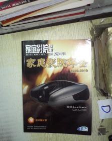 家庭影院技术 2009增刊(家庭影院年鉴2009--2010).。