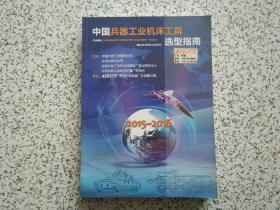 中国兵器工业机床工具选型指南 2015-2016