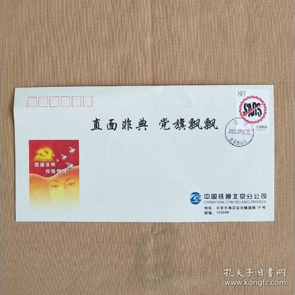 非典 信封 特4-2003(印量仅3000枚)