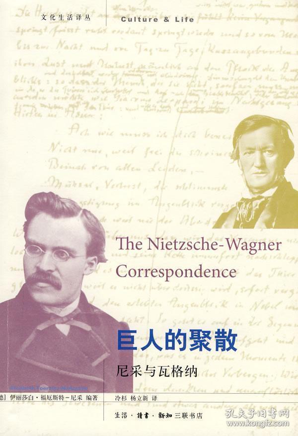 巨人的聚散:尼采与瓦格纳