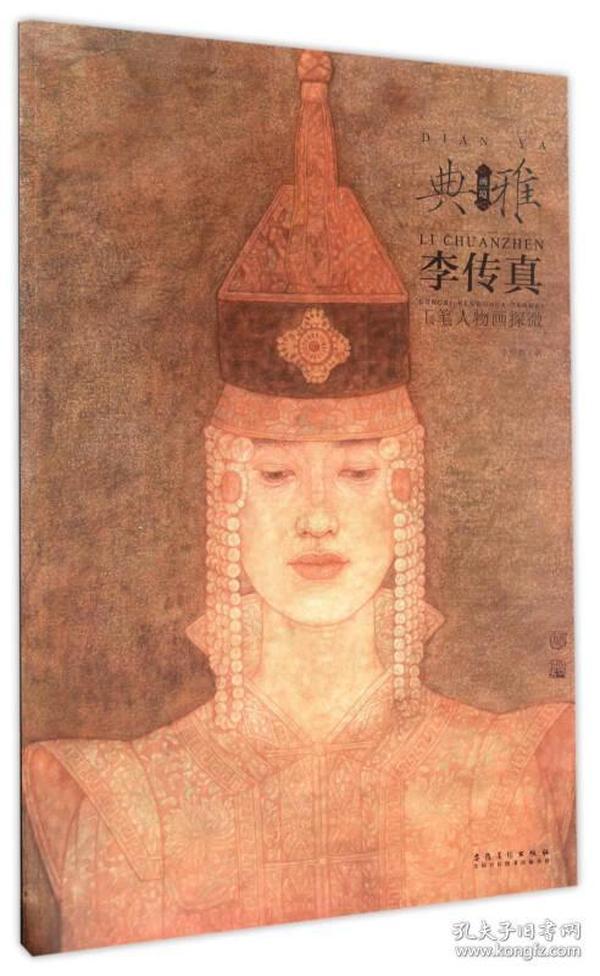 李传真工笔人物画探微/典雅画境