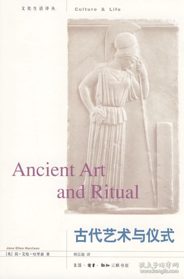古代艺术与仪式