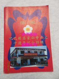 吧巴县客家公会成立十周年纪念特辑(1984-1994)